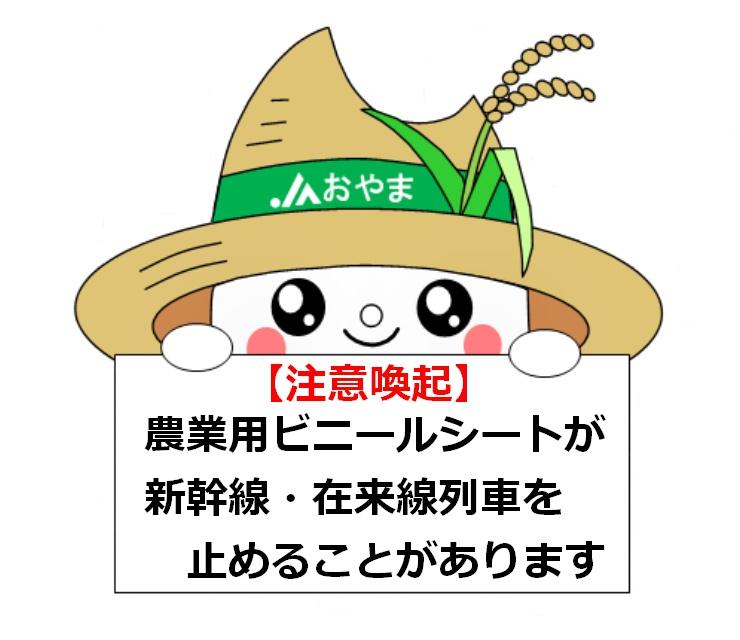 【注意喚起】農業用ビニールシートが新幹線・在来線列車を止めることがあります