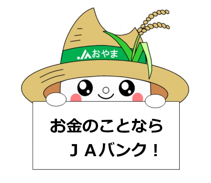 手数料無料ATM約90,000台!業界トップクラス!!/お金のことならJAバンク!