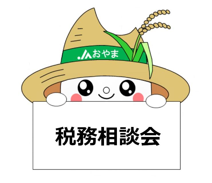 【無料】3月の税務相談会のお知らせ