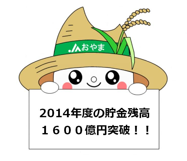 2014年度の貯金残高1600億円突破!!