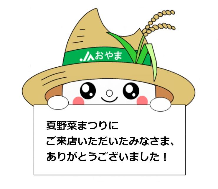 夏野菜まつりにご来店いただいたみなさま、ありがとうございました!