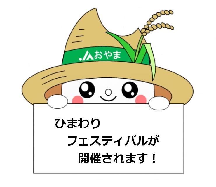 ひまわりフェスティバルが開催されます!