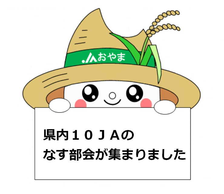 県内10JAのなす部会が集まりました