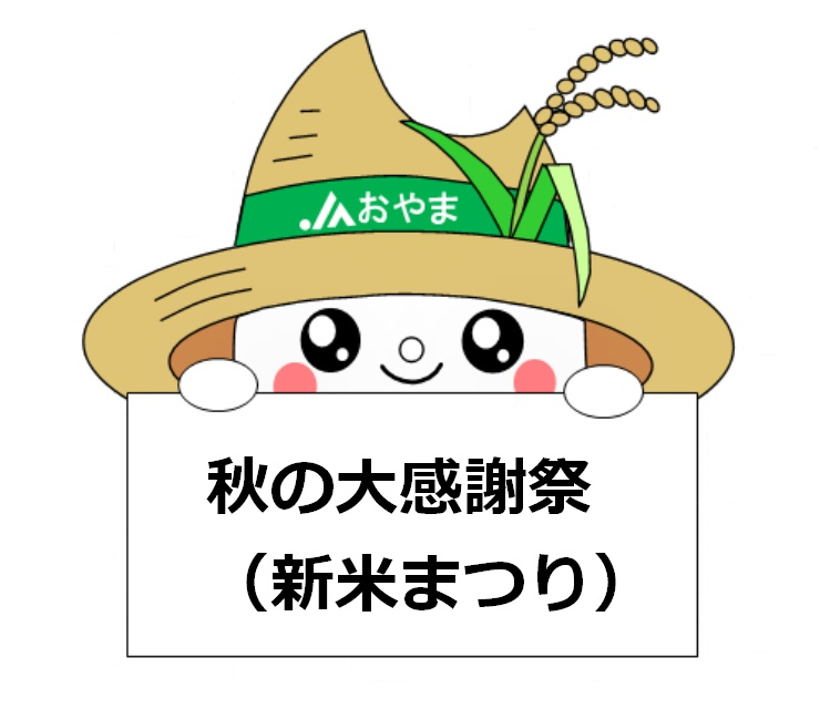 秋の大感謝祭(新米まつり)!