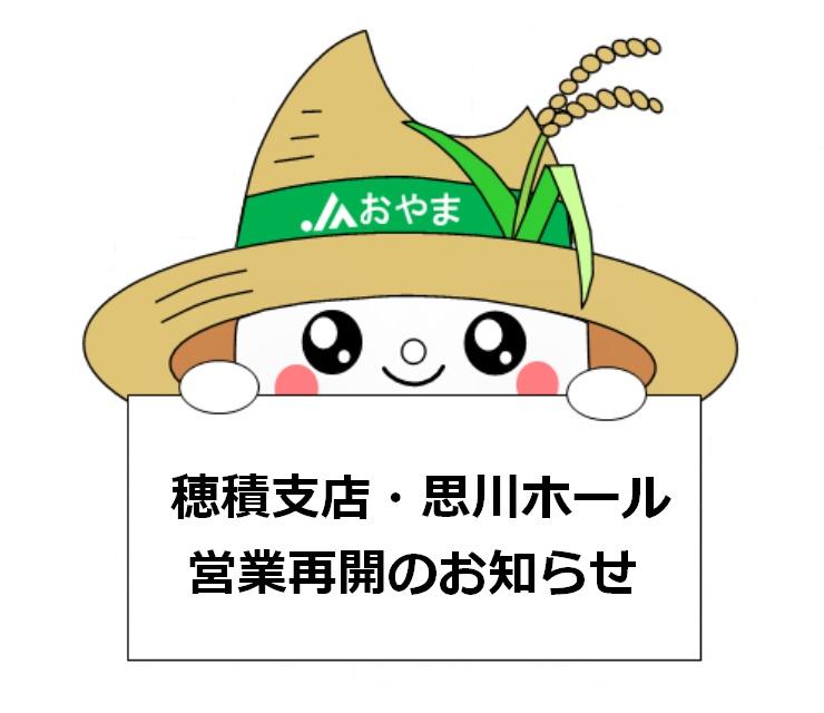 穂積支店・思川ホール営業再開のお知らせ