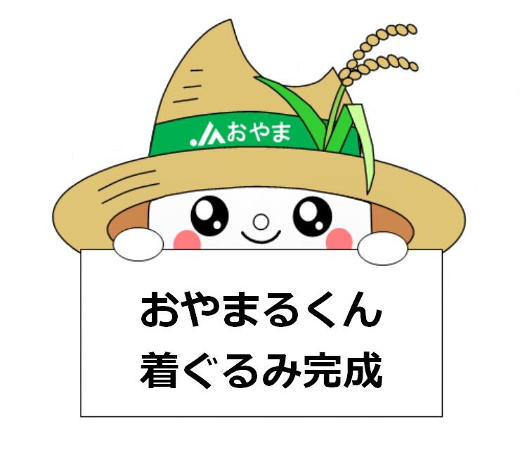 ★☆★おやまるくん着ぐるみ完成★☆★
