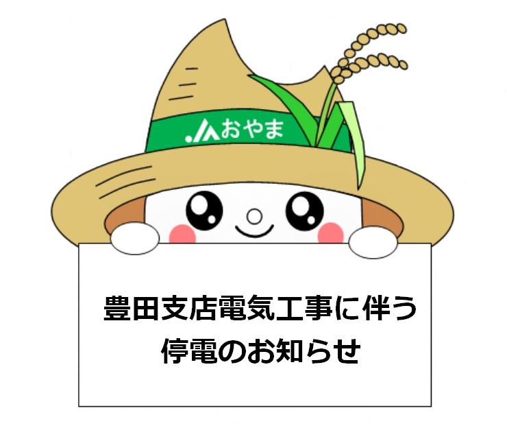 豊田支店電気工事に伴う停電のお知らせ