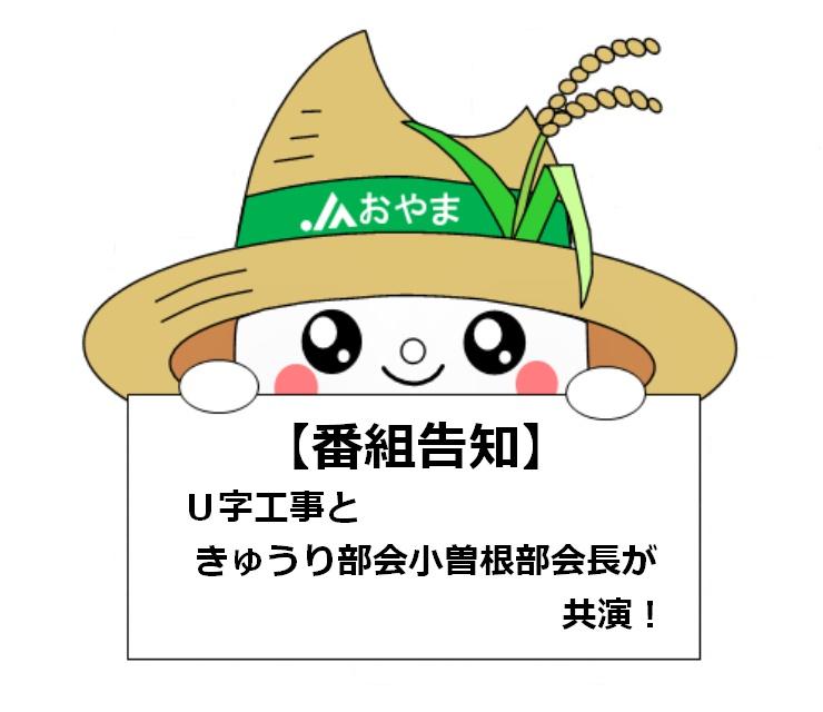 【番組告知】U字工事ときゅうり部会小曽根部会長が共演!