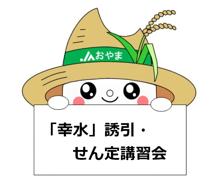 2016年産の梨生産のために 「幸水」誘引・せん定講習会