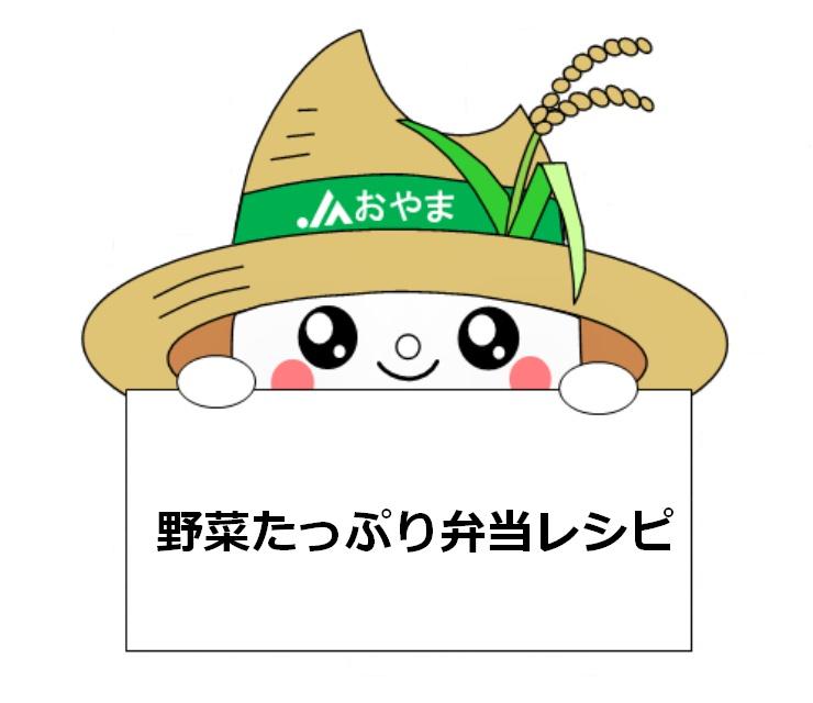 広報誌「ぐりーんぴあ」3月号掲載☆野菜たっぷり弁当レシピ