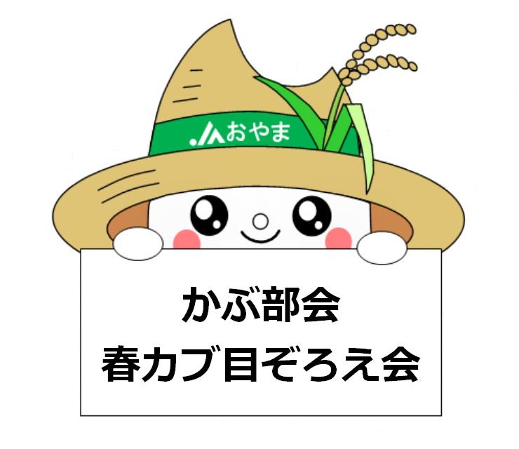春カブの季節到来!~かぶ部会春カブ目ぞろえ会~