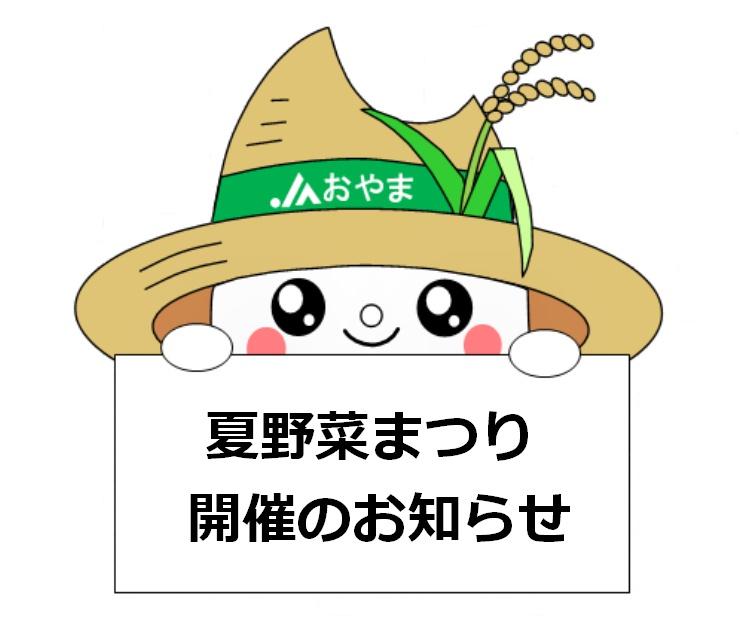 夏野菜まつり開催のお知らせ