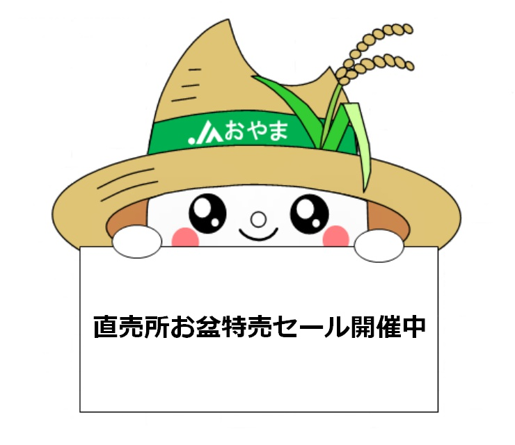 直売所お盆特売セール開催中!