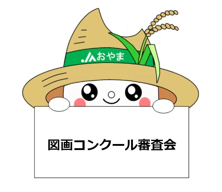 JAおやま祭り図画コンクール審査会