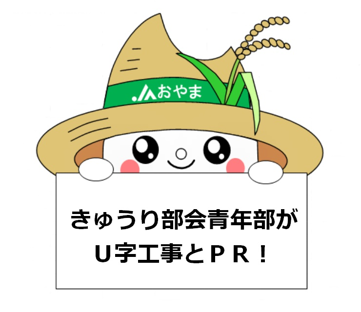 きゅうり部会青年部がU字工事とPR!