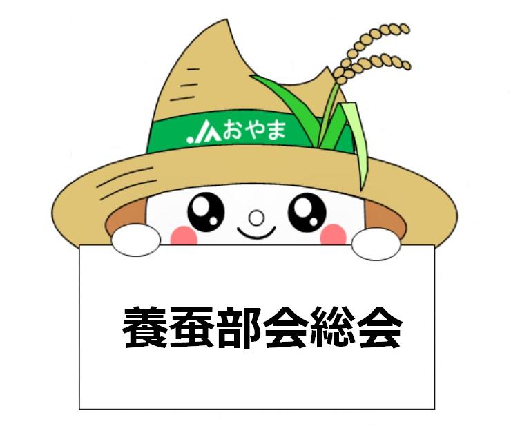 生産目標9tへ!~養蚕部会総会・活性化研修会~