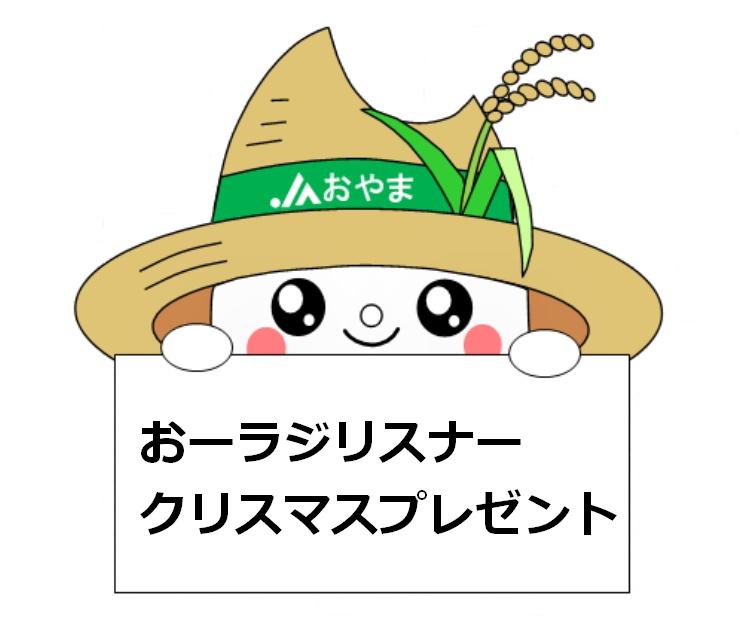 FMラジオ「JAおやまぐりーんたいむ」 リスナーの皆様に☆クリスマスプレゼント☆