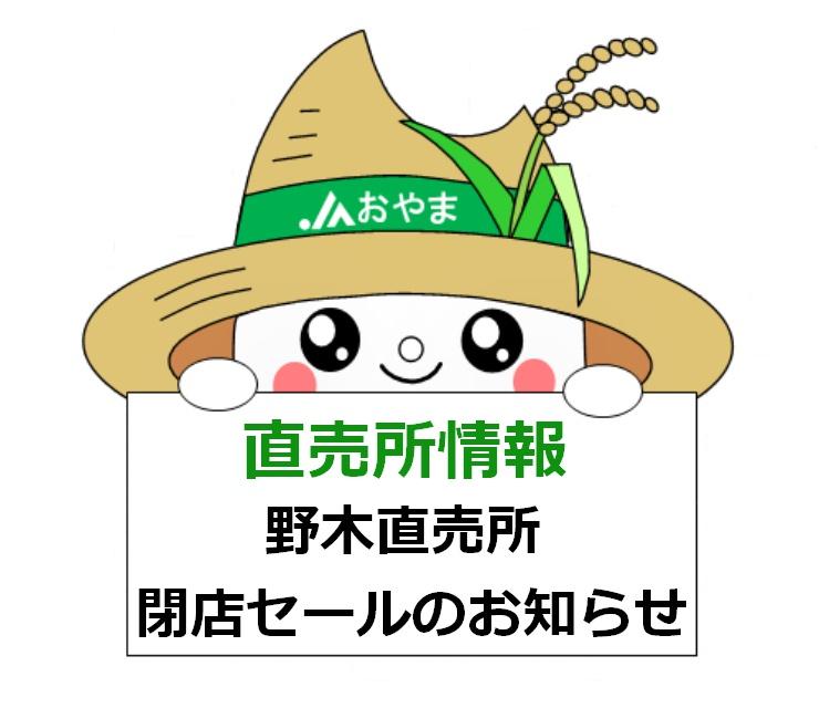 野木農産物直売所 閉店セールのお知らせ