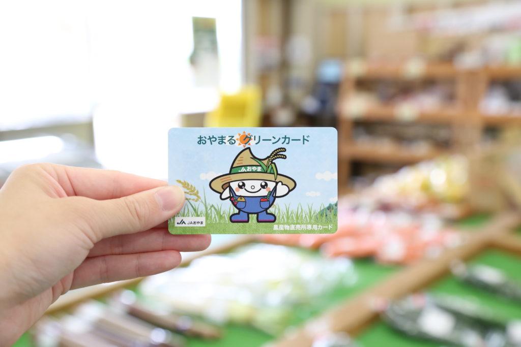 農産物直売所に ポイントカード