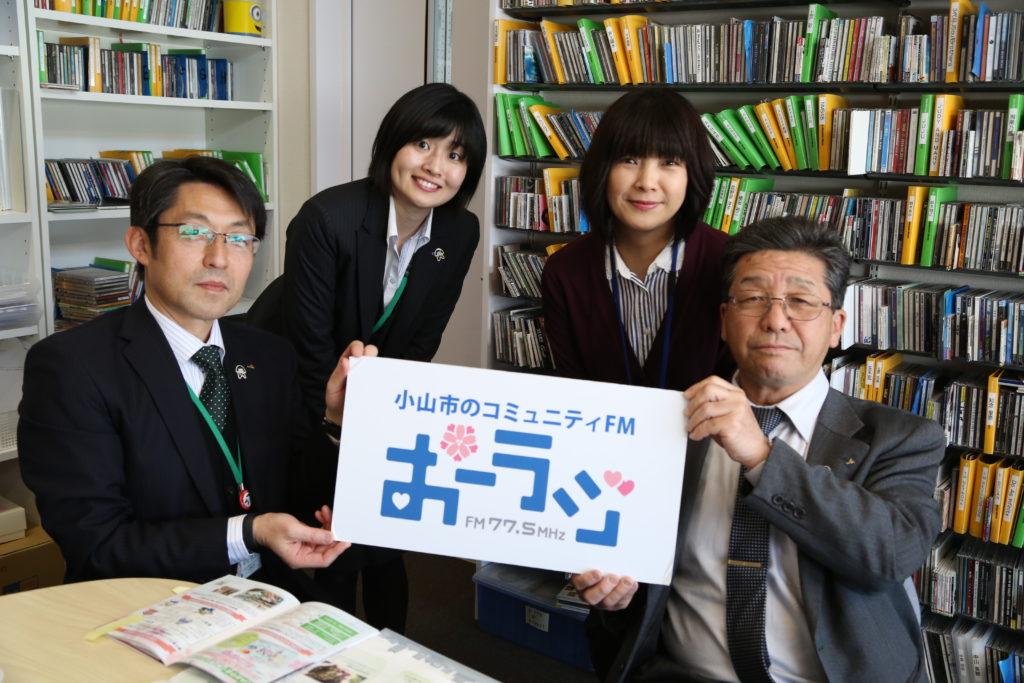 小山市コミュニティーFMラジオ「おーラジ」オリジナル番組「JAおやまる ぐりーんたいむ」第1回目放送!