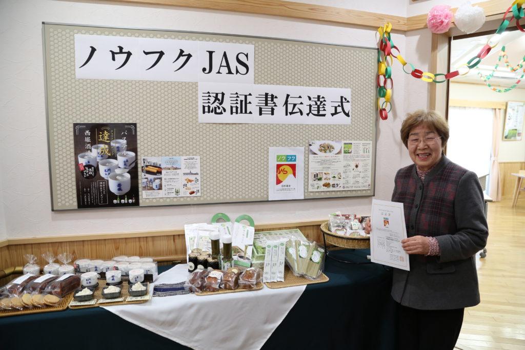 ノウフクJAS取得 小山市のパステル 桑製品通じ地域貢献