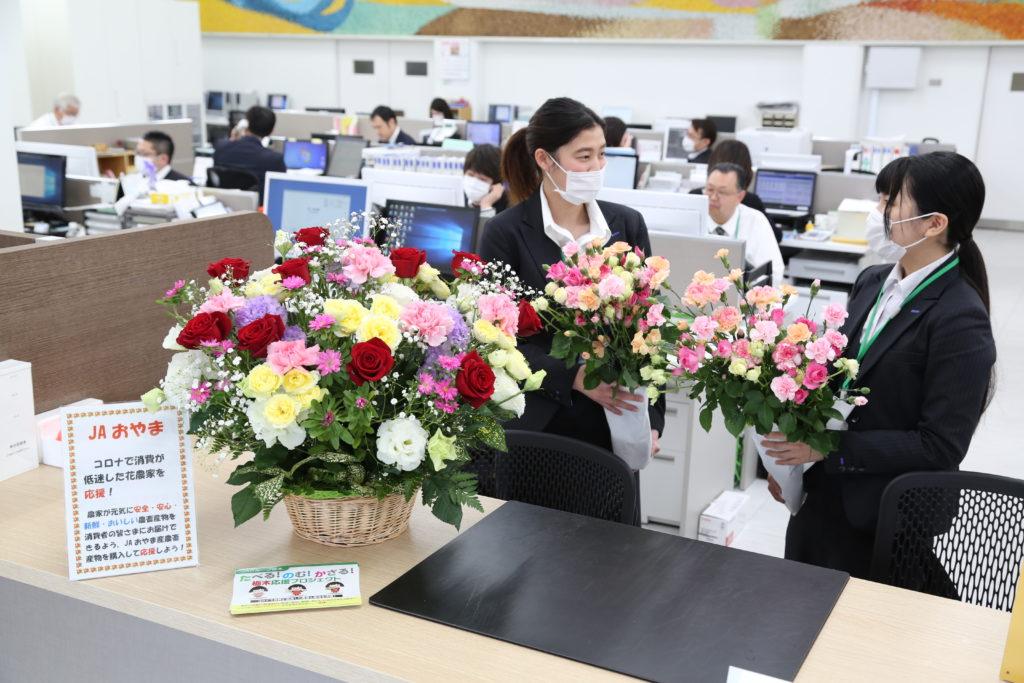 花飾って応援 栃木・JAおやま 支店など