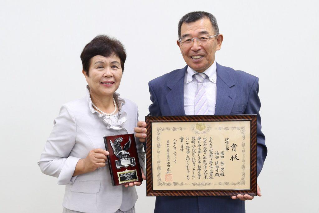 福田さん夫妻栄冠 農水省生産局長賞受賞