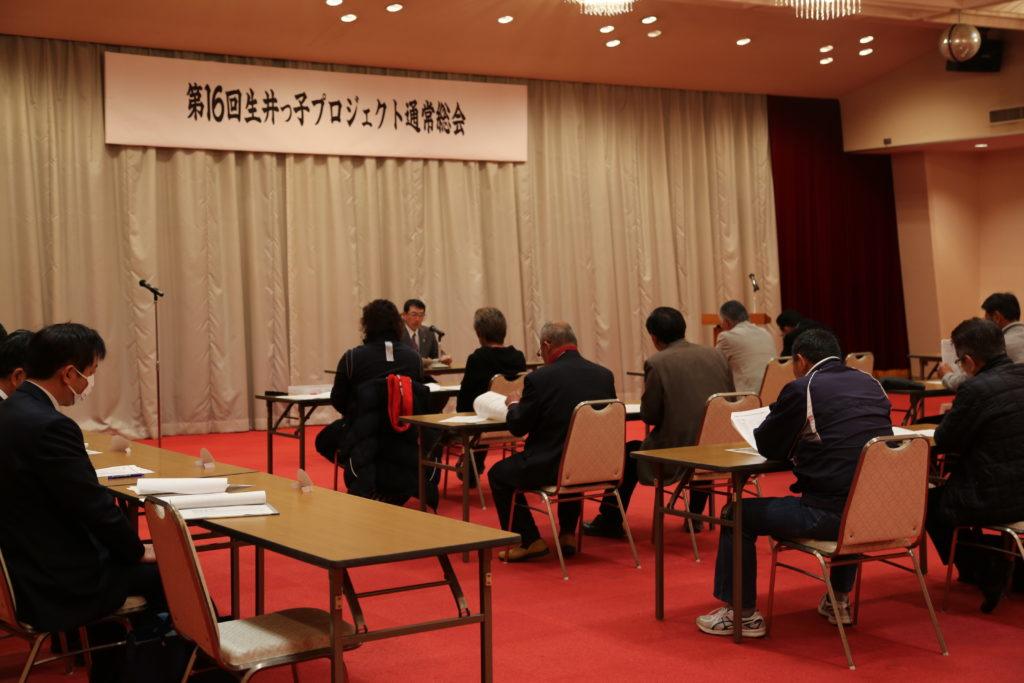 第16回生井っ子プロジェクト通常総会