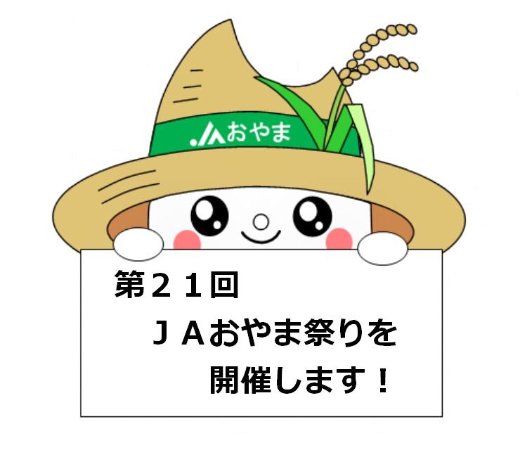 第21回JAおやま祭りを開催します!