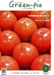 ぐりーんぴあ 2019年7月発行Vol.245