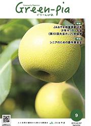 ぐりーんぴあ 2019年9月発行Vol.247