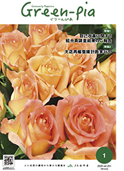 ぐりーんぴあ 2020年1月発行Vol.251