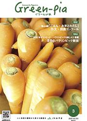 ぐりーんぴあ 2020年3月発行Vol.253
