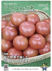 ぐりーんぴあ 2020年5月発行Vol.255