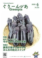 ぐりーんぴあ 2020年6月発行Vol.256