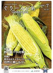 ぐりーんぴあ 2020年7月発行Vol.257
