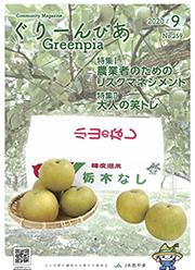 ぐりーんぴあ 2020年9月発行Vol.259
