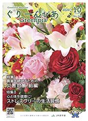 ぐりーんぴあ 2020年10月発行Vol.260