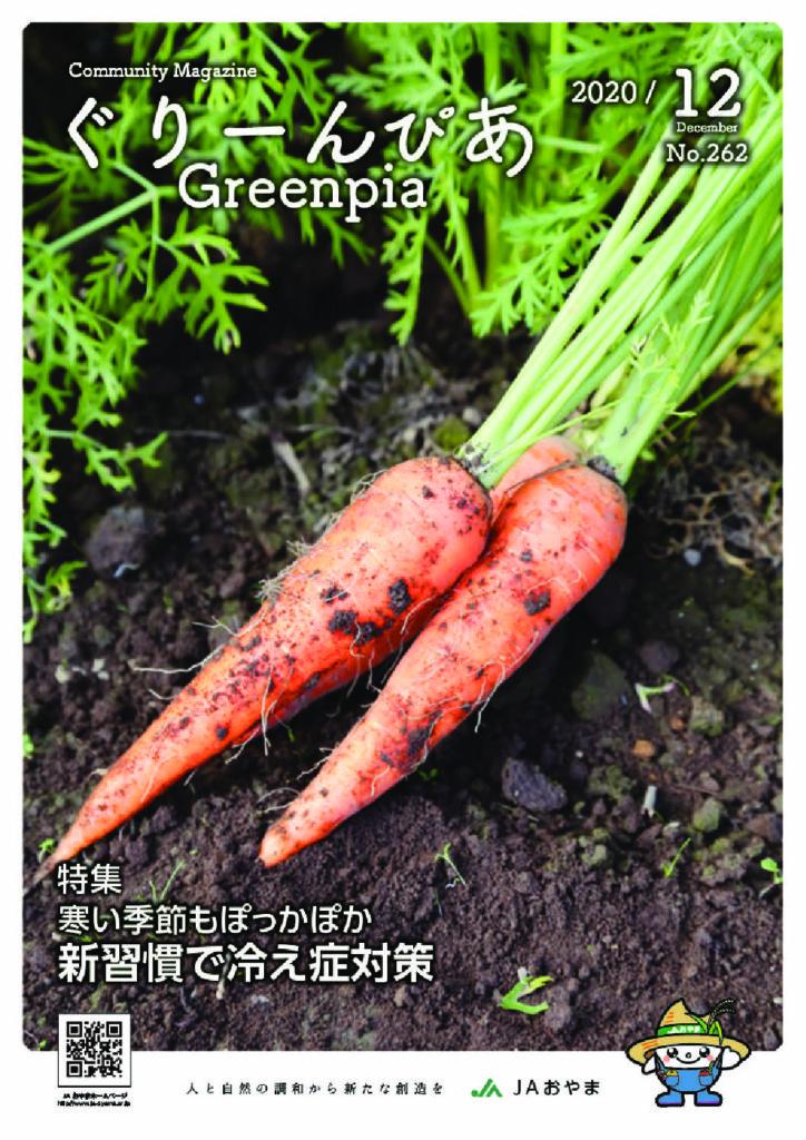 ぐりーんぴあ 2020年12月発行Vol.262