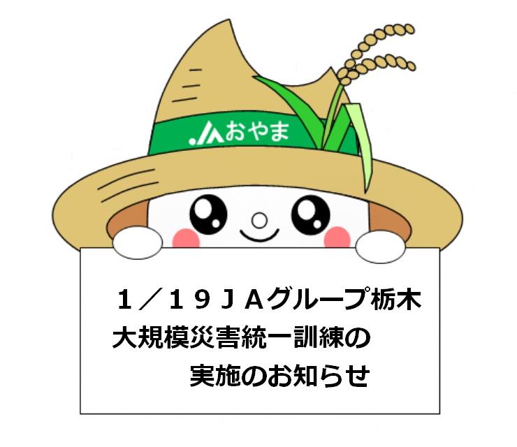 1/19 JAグループ栃木 大規模災害統一訓練の実施のお知らせ