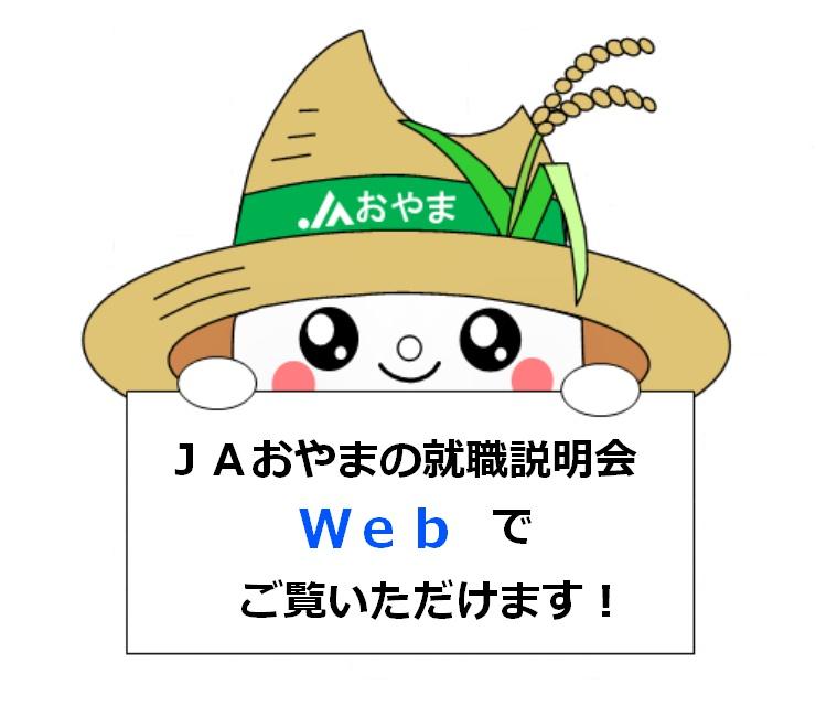 JAおやまの就職説明会をWeb上でご覧いただけます!