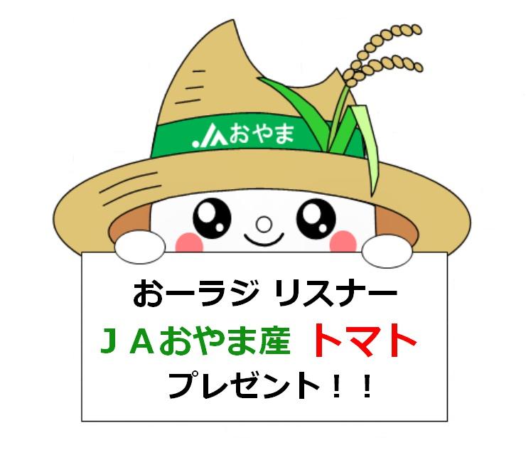 おーラジ リスナー JAおやま産 トマト プレゼント!!
