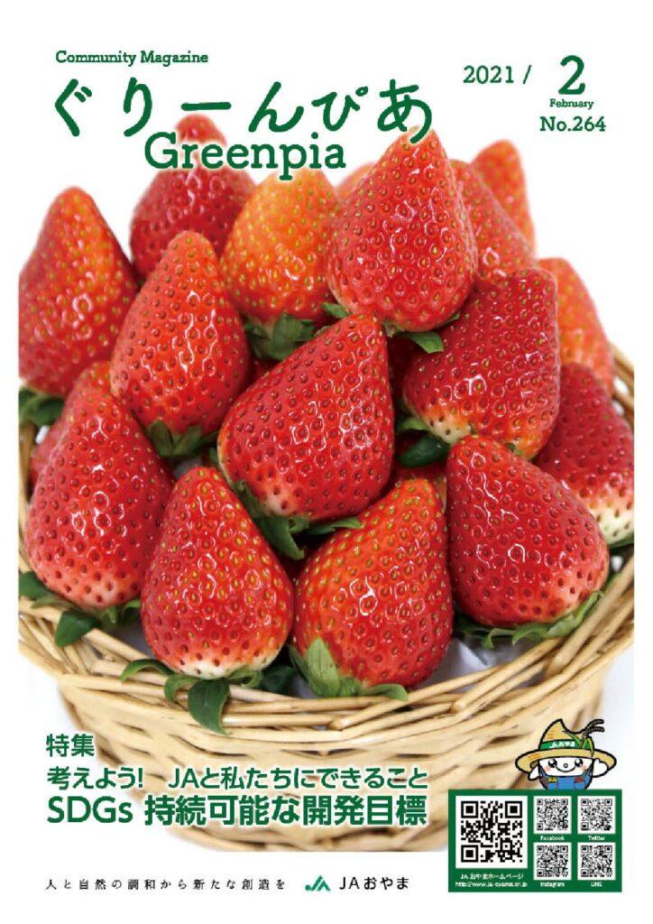 ぐりーんぴあ 2021年2月発行Vol.264