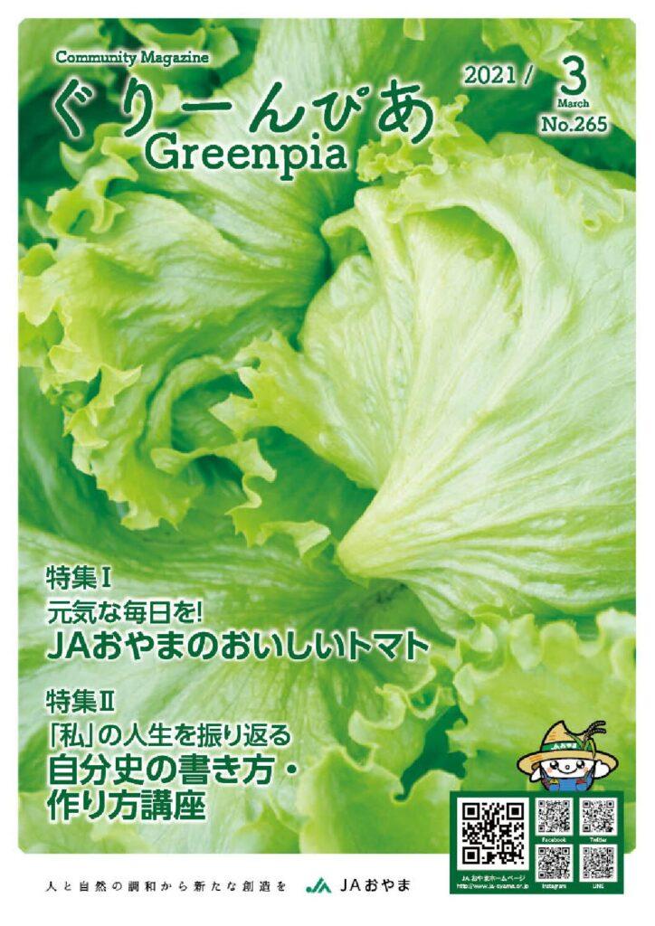 ぐりーんぴあ 2021年3月号発行Vol.265