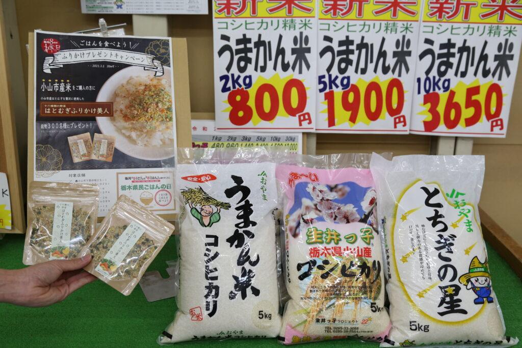 はとむぎふりかけ 市内産米購入者に 直売所や道の駅でキャンペーン