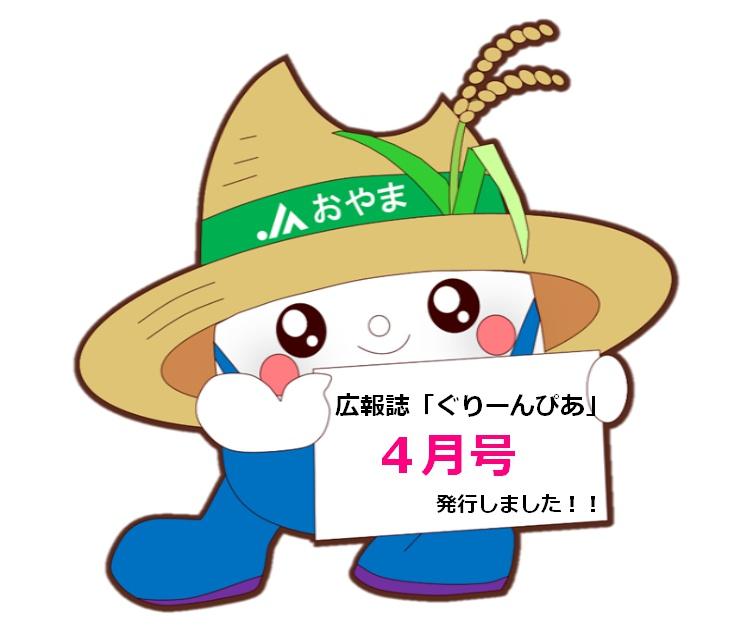 広報誌「ぐりーんぴあ」4月号を発行しました!!