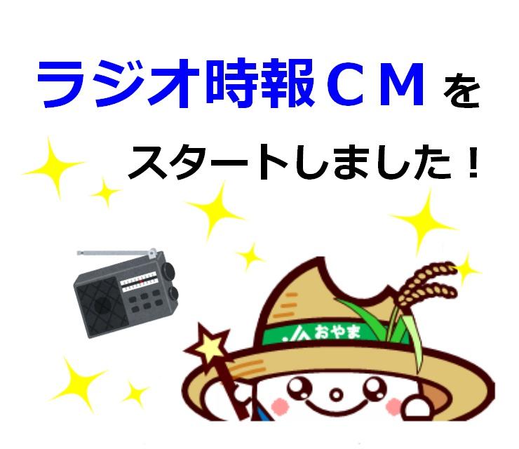ラジオ時報CMスタート!