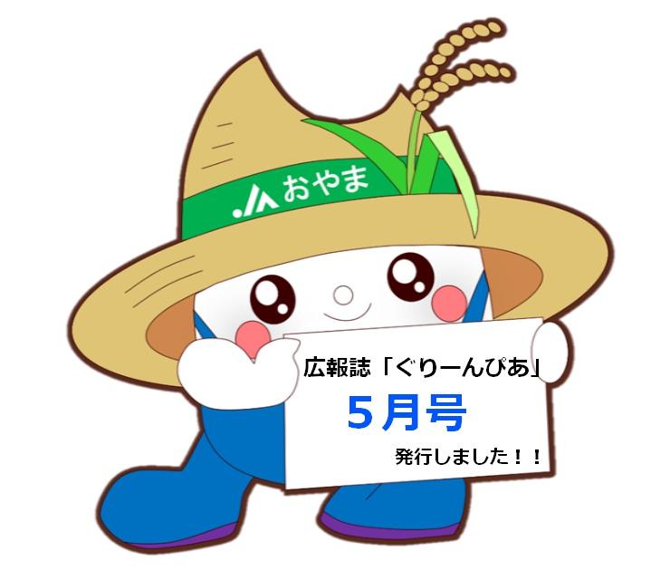 広報誌「ぐりーんぴあ」5月号を発行しました!!