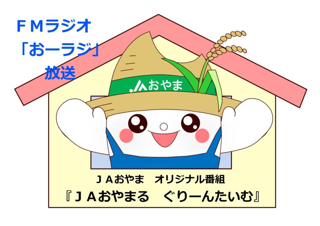 FMラジオ「おーラジ」明日放送!