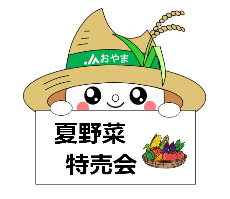 夏野菜・特売会のお知らせ